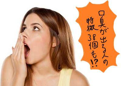 口臭が出る人の特徴38