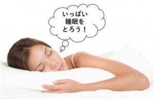 十分な睡眠をとる女性