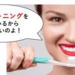 歯の着色・変色の原因と対処法