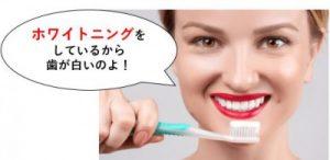 ホワイトニングで歯が白くなったアメリカ人女性