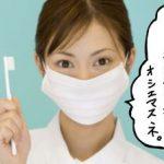 おすすめの歯磨き粉を選ぶ基準!重要視するポイント10