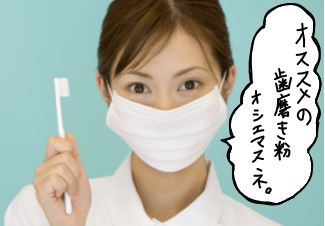 歯科衛生士がおすすめする歯磨き粉