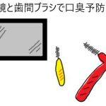 鏡と歯間ブラシで口臭予防?