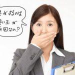 臭い玉って聞くけど何?人には聞けない口臭の元、臭い玉について教えます