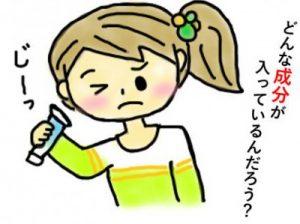 歯磨き粉の成分を見る