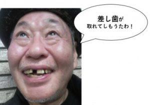 差し歯が取れた高齢者