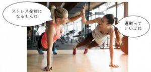 運動でストレス発散する