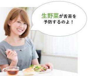 生野菜が舌苔を予防する