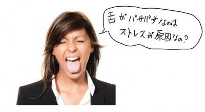 ストレスで舌が乾く