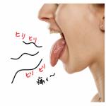 舌がひりひりと痛い