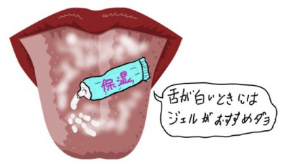 舌に保湿ジェルを塗る