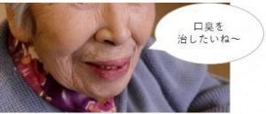 口臭を治したい高齢者