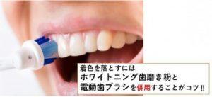 ホワイトニング歯磨き粉と電動歯ブラシの併用