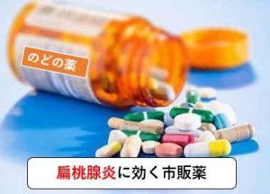 扁桃腺炎に効く薬