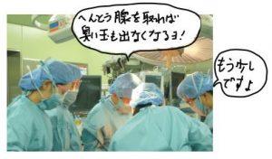 扁桃腺の除去手術