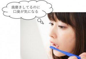 歯磨きしているのに口臭が気になる