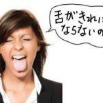 舌が白くなる原因!疲れ?ストレス?病気?風邪?それとも…