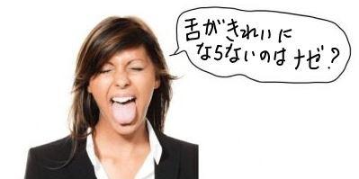 舌がきれいにならないのは何故