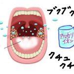 舌苔を除去するうがい方法!うがいで口臭が消えるは本当だった!