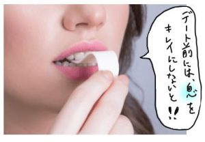 デート前の口臭ケアでガムを噛む女性
