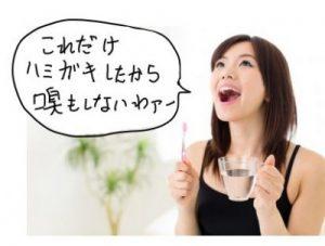 口臭が治らない女性