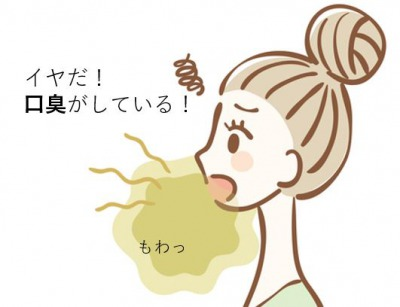 口臭に気づく女性