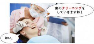 歯のクリーニングをする女性