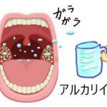 膿栓をアルカリイオン水のうがいで取る