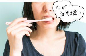 寝る前に歯磨きを忘れたから朝口の中が気持ち悪い