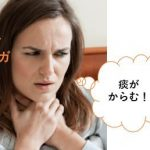 痰が絡むのは膿汁が原因かもしれない。止まらない痰と咳に対処する4つの方法
