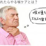 喉が重たいのはストレスが原因だった。疲れたらやる喉ケアとは?