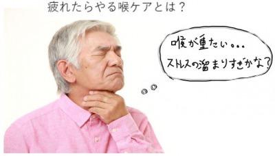 喉が重たい男性