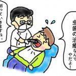 一生、「虫歯」の治療と口臭にうんざり?