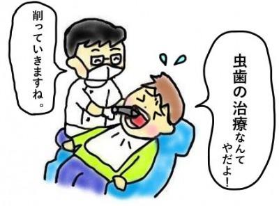 虫歯の治療にうんざりした男性
