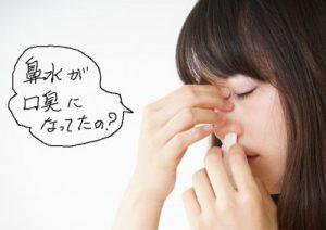 鼻水が原因で口臭がする女性